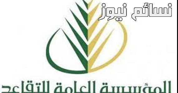 إتفاق بين المؤسسة العامة للتقاعد وصندوق التنمية العقاري لصالح المقترضين