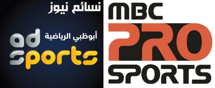 تعرف على آخر أخبار المفاوضات بين ام بي سي برو سبورت وابو ظبي الرياضية للحصول على حقوق دوري جميل والمسابقات السعودية