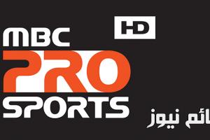 إضبط تردد قناة ام بي سي برو سبورت MBC PRO SPORTS الجديد لمتابعة مباريات دوري جميل على عرب سات .. شرح بالفيديو
