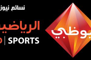 تردد قناة أبو ظبي الرياضية التي تنقل موقعي كأس السوبر الأسباني في كلاسيكو الأرض وكأس السوبر الإيطالي في طبق كروي مميز