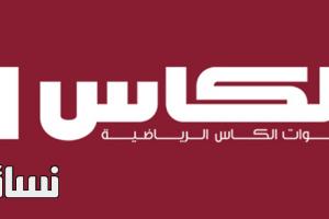 تردد قناة الكأس الناقلة لمباراة الهلال والمريخ في الدوري السوداني والتي إمتلكت حقوق أبرز مباريات الكرة السودانية