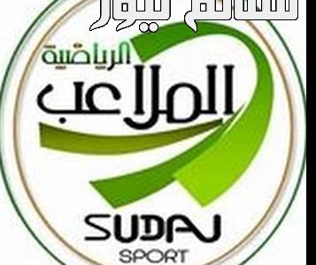 تردد قناة الملاعب الرياضية 2017 الجديد الناقلة لمباراة ديربي الكرة السودانية بين المريخ والهلال على نايل سات