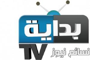 تردد قناة بداية 2017 الجديد على النايل سات وعرب سات Bedaya Tv بعد توقف طويلوموعد عودة برنامج زد رصيدك الشهير