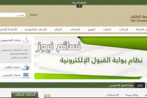 رابط التقديم على وظائف معيد في جامعة الطائف .. تعرف على المدة والإختصاصات والشروط