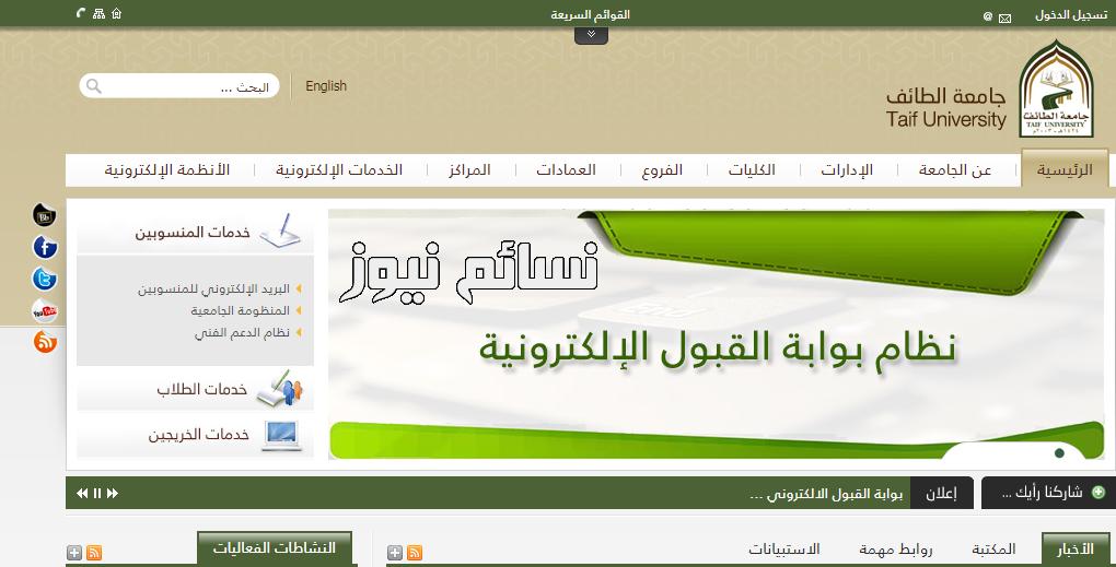 المنظومه الجامعيه جامعة الطائف