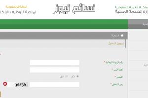 عبر موقع جدارة 3 وزارة الخدمة المدنية ..رابط التقديم على الوظائف التعليمية عبر بوابة جدارة 3 وطريقة التقديم خطوة بخطوة