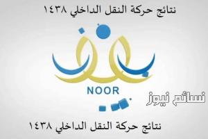 رابط نظام نور .. الإستعلام عن حركة النقل الداخلي في منقطة الرياض ومكة المكرمة وعدد المشمولين بالحركة