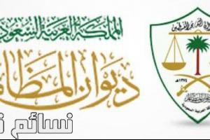 أوامر ملكية اليوم : تعيينات جديدة في ديوان المظالم من خادم الحرمين الشريفين .. تعرف عليها