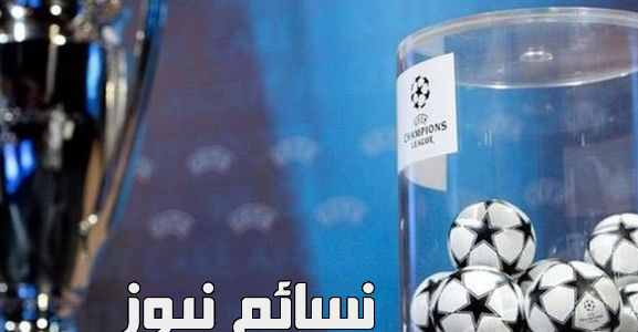بالتفاصيل كاملة.. نتائجقرعة دوري ابطال اوروبا 2018 اليوموتتويج كريستيانو رونالدو بجائزة أفضل لاعب في العالم