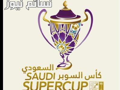 تعرف على موعدمباراة كأس السوبر السعودي 2018 الهلال والإتحاد المقامة في أبوظبي على الأراضي الإماراتية