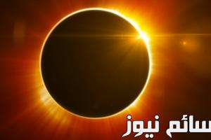 ظاهرة كسوف الشمس الكلي 2017 .. تعرف على الظاهرة وكيفية رصدها والخطوات كاملة لأعظم حدث فلكي