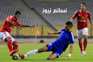 نتيجةمباراة الاهلى وسموحة اليوم وملخص أهداف نصف نهائي كأس مصر القلعة الحمراء أمام الموج الأزرقوإكتساح برباعية