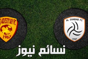 نتيجة مباراة الشباب والقادسية اليوم في دوري جميل للمحترفين السعودي وملخص أهداف فوزالليث الشبابي أمام بنو قادس
