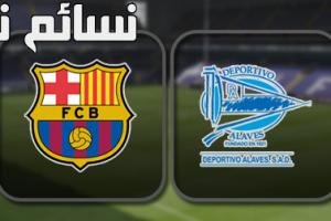 نتيجةمباراة برشلونة وديبورتيفو الافيس اليوم في الدوري الأسباني وملخص لقاء الكتالوني وفوز مهم مع تألق البرغوث ميسي