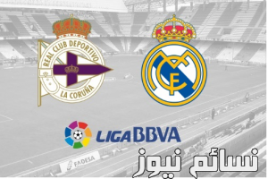 نتيجة مباراة ريال مدريد وديبورتيفو لاكورونا اليوم وملخص فوزالملكي المهم في بدايةالليجا وطرد لراموس المشاغب
