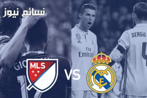 نتيجةمباراة ريال مدريد ونجوم الدوري الامريكي MLS اليوم وملخص فوز الميرينجيبركلات الجزاء بعد التعادل الإيجابي