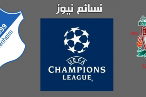 نتيجةمباراة ليفربول وهوفنهايم اليوم وملخص نتيجةلقاءدوري أبطال أوروبا الريدز مع محمد صلاح