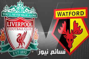 نتيجة مباراة ليفربول وواتفورد اليوم وملخص لقاءمحمد صلاح في الدوري الإنجليزي بالتعادل الإيجابي في لقاء أسطوري