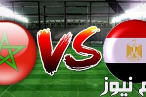 نتيجةمباراة مصر والمغرب اليوم وملخصتصفيات بطولة إفريقيا الفراعنة أمام أسود الأطلس في لقاء هام للغاية