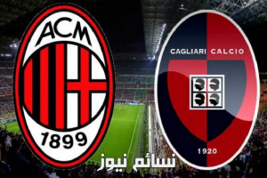 نتيجة مباراة ميلان وكالياري اليوم وملخص لقاء الروسونيري في الدوري الإيطاليبفوز صعبة لكتيبة مونتيلا