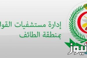 مستشفى القوات المسلحة بالطائف يعلن عن وظائف .. رابط التقديم وشروط التقدم