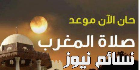 موعد آذان المغرب اليوم الخميس الموافق لوقفة عرفة .. تعرف على مواعيد الصلاة في السعودية مع المواقيت كاملة