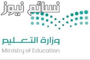 وزارة التعليم .. أسماء المقبولين من المرشحين للإيفاد الداخلي 1438 درجة الدكتوراه