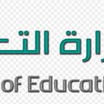 عبر نظام «نور».. إعلان حركة النقل_الداخلي للمعلمين والمعلمات بجميع الإدارات
