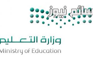 وزارة التعليم .. تعرف على حصص النشاط وزيادات اليوم الدراسي الجديدة