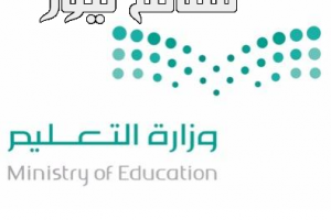 تعاقد وزارة التعليم مع أعضاء هيئة تدريس من غير السعوديين في الجامعات الحكومية .. الوزارة توضح