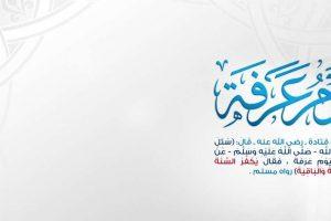 دعاء يوم عرفة للحاج وغير الحاج لعام 1439 فضل صيام يوم عرفة مع طرح ادعية عيد الاضحى المبارك لجميع المسلمين