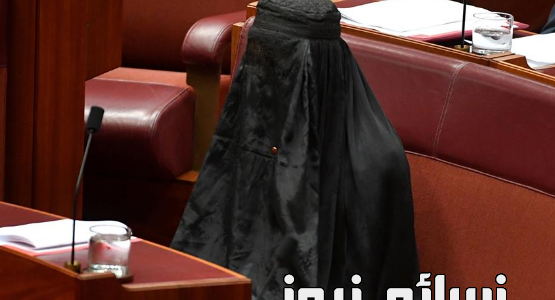 بالصور : إرتداء نائبة في البرلمان الأسترالي البرقع .. تعرف على الأسباب
