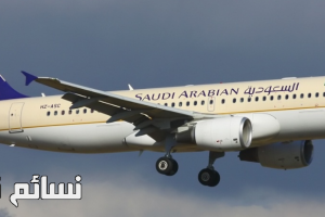 تعرف على خدمة التوصيل الجديدة من الخطوط الجوية السعودية .. خدمات متنوعة ووجهات داخلية ودولية