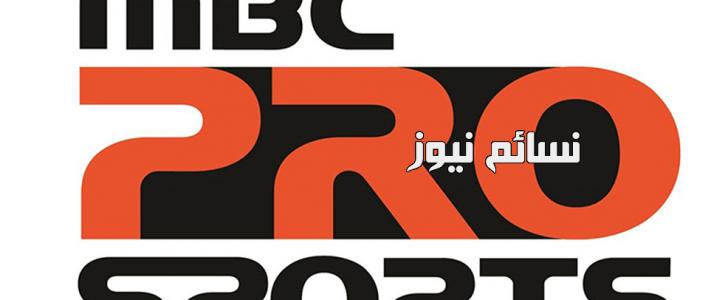 تردد قناة ام بي سي برو سبورت MBC PRO SPORTS الجديد والذي ينقل مباريات دوري جميل للمحترفين .. اضبط التردد