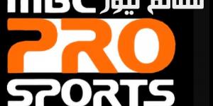 تردد ام بي سي برو سبورت MBC PRO SPORT