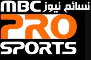 تردد ام بي سي برو سبورت MBC PRO SPORT في أحدث ترددات ام بي سي لمتابعة فعاليات الدوري السعودي جميل اليوم