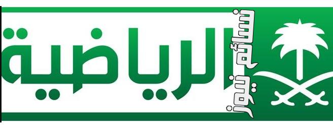 تردد قناة السعودية الرياضية 2017 الجديد لمتابعةنهائي بطولة تبوك الدولية والبطولة العربية للأندية ولقاءات ليفربول الودية