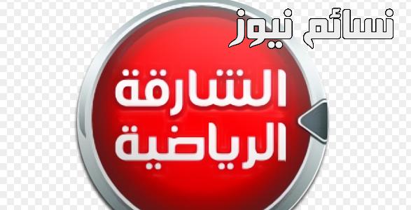 تردد قناة الشارقة الرياضية 2017 لمتابعة محمد صلاح في مباراة ليفربول واتلتيكو مدريد مجانا بدون تشفير على قمر نايل سات