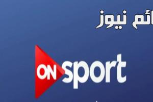 تردد قناة اون سبورت ON SPORT الناقلة لمباراة كأس السوبر الأسباني مجانا بتعليق فهد العتيبي كلاسيكو الأرض برشلونة وريال مدريد