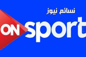 تردد قناة اون سبورت 2017 الجديد On Sport لمتابعة مباريات كأس مصر مجانا ومباراة الزمالك والمصرى البورسعيدي بتعليق أيمن الكاشف
