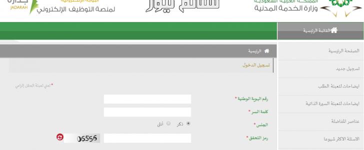 عبر موقع جدارة 3 وزارة الخدمة المدنية رابط التقديم على الوظائف