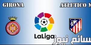 مباراة اتلتيكو مدريد وجيرونا