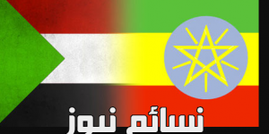 مباراة السودان وإثيوبيا