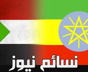 موعد مباراة السودان وإثيوبيا في إياب تصفيات بطولة أفريقيا الشان والقنوات الناقلة لصقور الجديان 18 أغسطس آب