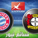 موعد مباراة بايرن ميونخ وباير ليفركوزن غدا في إفتتاحية الدوري الألماني والقنوات الناقلة للبافاري ومعلق اللقاء
