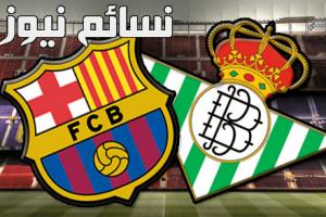 نتيجةمباراة برشلونة وريال بيتيس اليوم وملخص لقاء البلوجرانا أمام لوس فيرديبلانكوسوفوز مهم في الإفتتاحية للبرسا