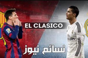 نتيجة مباراة برشلونة وريال مدريد اليوم وملخصمباراة البرشا والريالفي كأس السوبر الأسباني بتفوق النادي الملكي