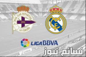 موعد مباراة ريال مدريد وديبورتيفو لاكورونا غدا 20/08 والقنوات الناقلة للملكي في بداية الدوري الأسباني على ملعب ريازور