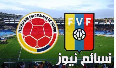 مشاهدة مباراة كولومبيا وفنزويلا بث مباشر اليوم يوتيوب يلا شوت على ملعب بوييلو نويفو رابط الاسطورة في تصفيات أمريكا الجنوبية