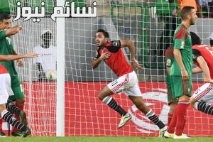 نتيجة مباراة مصر والمغرب اليوم وملخص لقاءتصفيات بطولة إفريقيا للاعبين المحليين بخسارة الفراعنة أمام الأسود